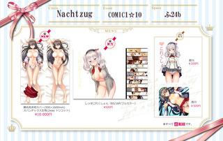 comic1_10_osinagaki.jpg